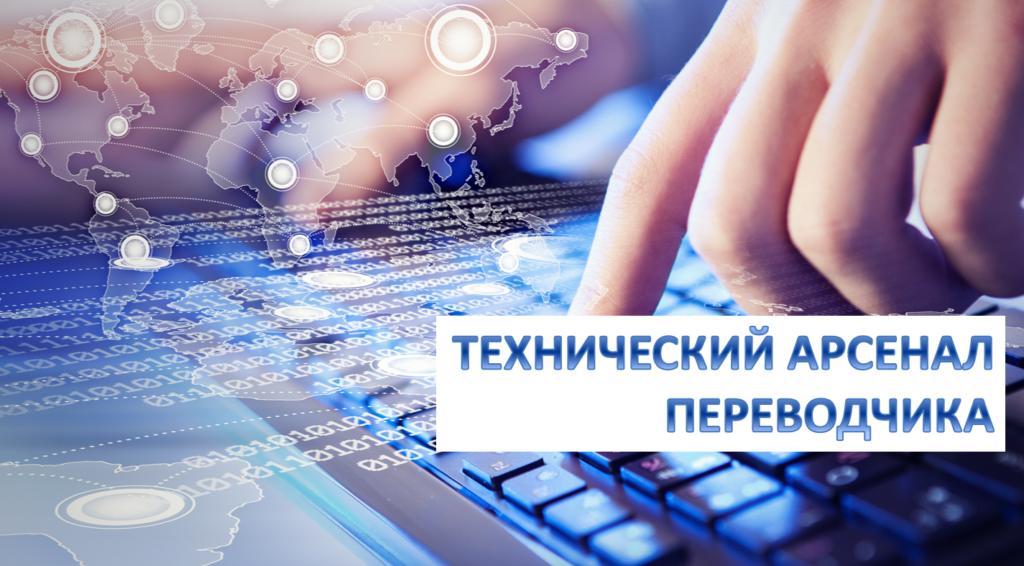 Технические средства на службе современного переводчика